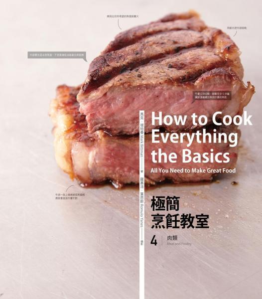 極簡烹飪教室 4:肉類