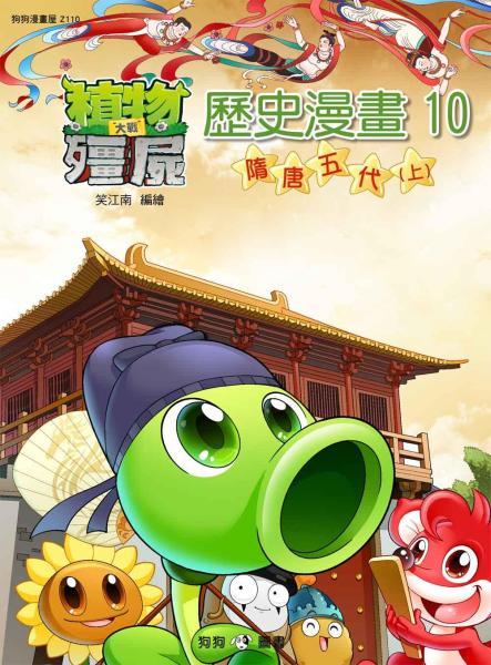 植物大戰殭屍:歷史漫畫10隋唐五代(上)