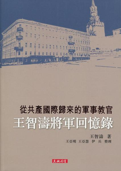從共產國際歸來的軍事教官:王智濤將軍回憶錄