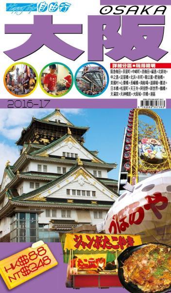 自由行:大阪2016-17