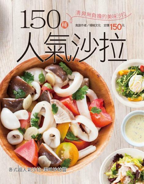 150種人氣沙拉