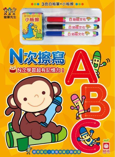N次擦寫_ABC(附白板筆+小板擦)