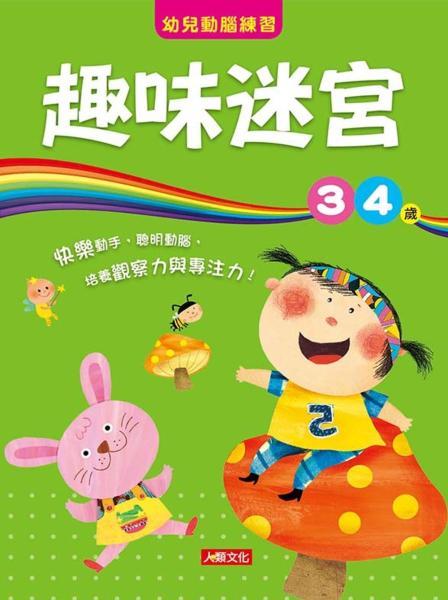幼兒動腦練習:趣味迷宮3·4歲