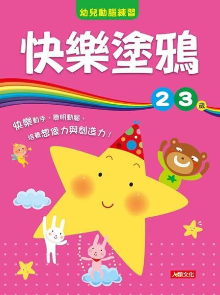 幼兒動腦練習:快樂塗鴉2·3歲
