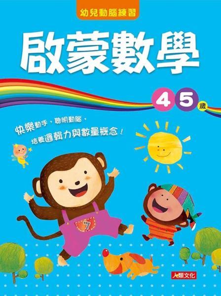 幼兒動腦練習:啟蒙數學4·5歲