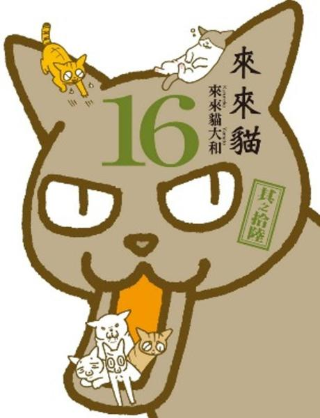 來來貓(16)