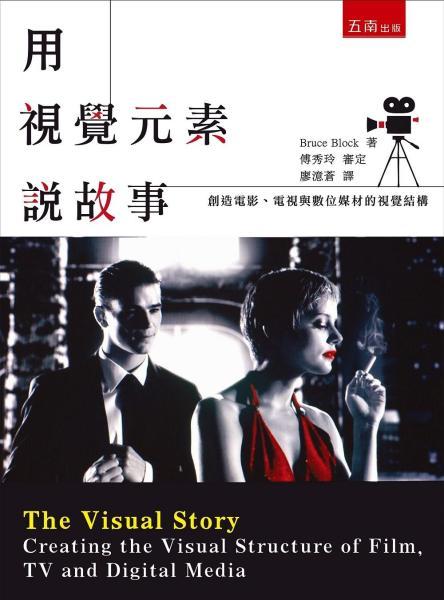 用視覺元素說故事:創造電影、電視與數位媒材的視覺結構