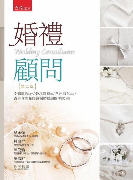 婚禮顧問(2版)