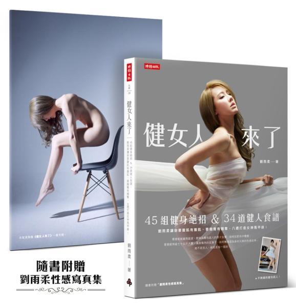 健女人來了:45組健身絕招 & 34道健人食譜,劉雨柔讓妳要腹肌有腹肌、要翹臀有翹臀,8週打造女神馬甲線!