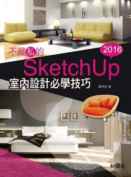 不藏私的SketchUp 2016室內設計必學技巧(附3500多種SKM檔案格式材質/1900多個室內設計場景常用元件)
