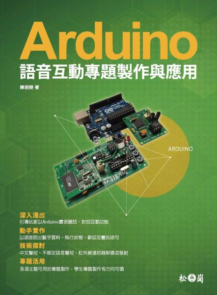 Arduino語音互動專題製作與應用(附光碟)