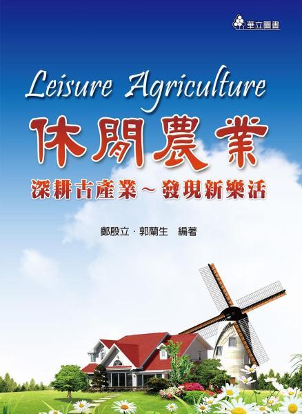 休閒農業:深耕古產業~發現新樂活(三版)