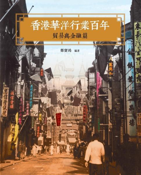 香港華洋行業百年:貿易與金融篇