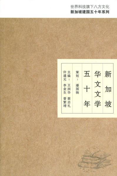新加坡華文文學50年