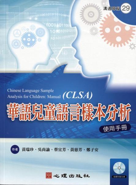 華語兒童語言樣本分析 使用手冊(含光碟)