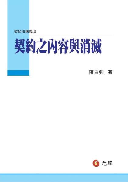 契約之內容與消滅:契約法講義Ⅱ(三版)