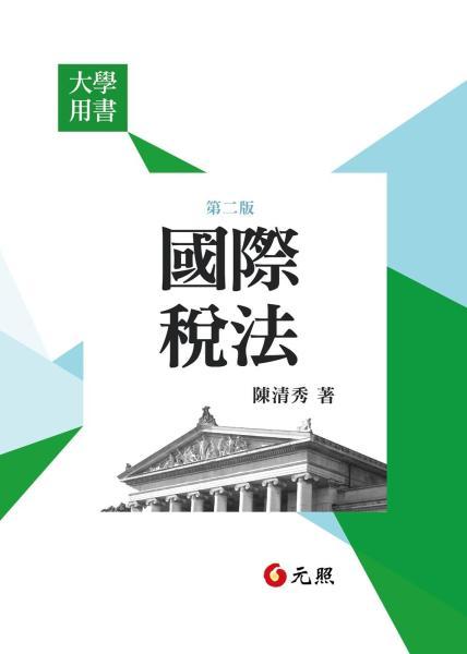 國際稅法(二版)