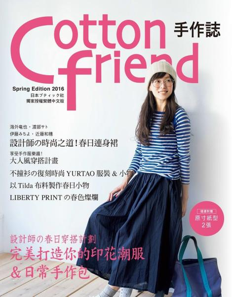 Cotton friend 手作誌32:設計師の春日穿搭計劃