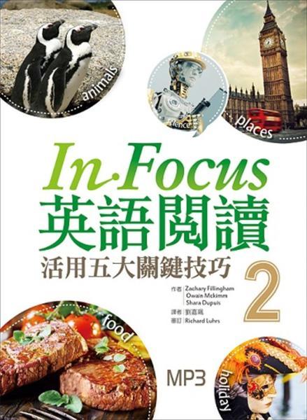 In Focus 英語閱讀:活用五大關鍵技巧【2】 (16K彩圖+1MP3)