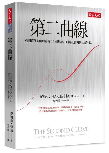 第二曲線:英國管理大師韓第的16個思索,預見社會與個人新出路