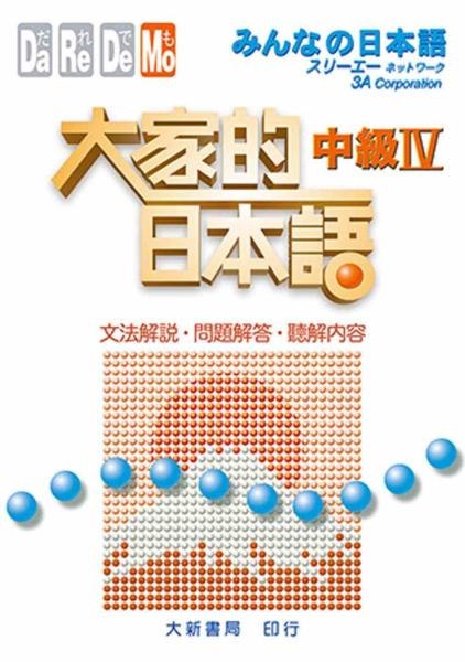 大家的日本語 中級IV 文法解說·問題解答·聽解內容