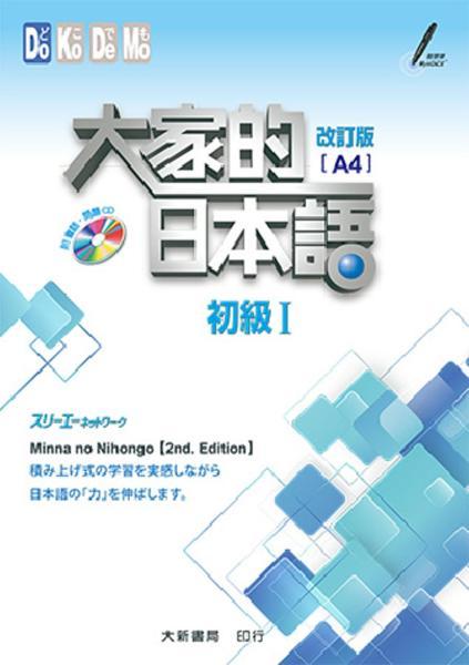 大家的日本語 初級Ⅰ 改訂版 A4(附各課會話·問題有聲CD1片)(二版)