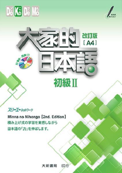 大家的日本語 初級Ⅱ 改訂版 A4(附各課會話·問題有聲CD1片)(二版)