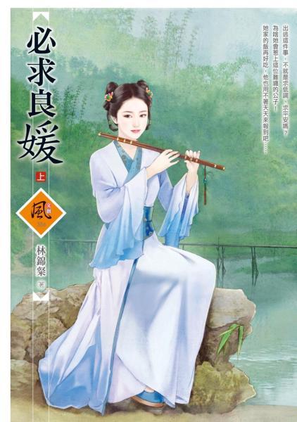 必求良媛 (上)