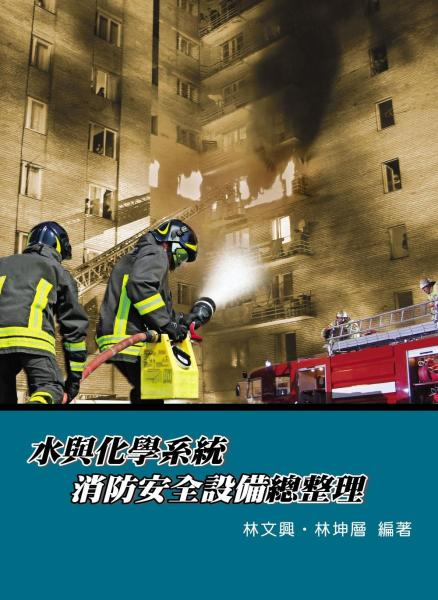 水與化學系統消防安全設備總整理(三版)