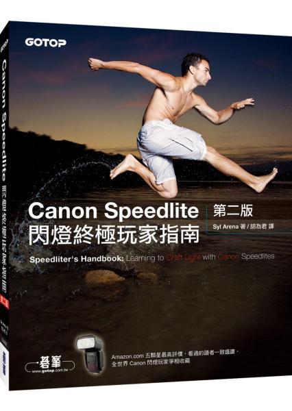 Canon Speedlite閃燈終極玩家指南第二版