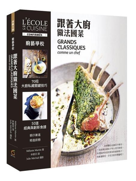 廚藝學校:跟著大廚做法國菜