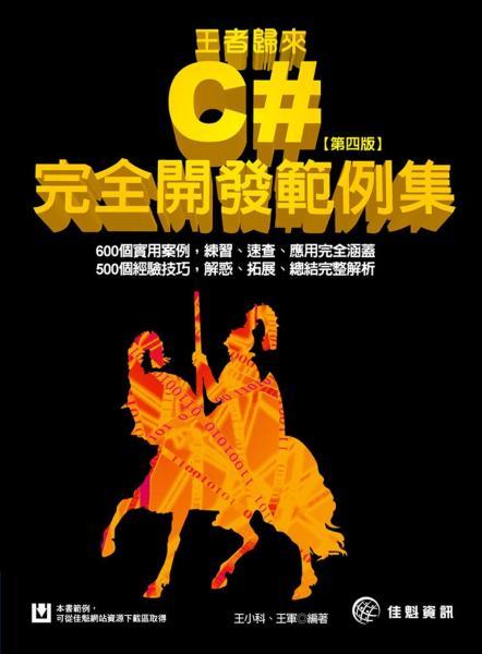 王者歸來-C#完全開發範例集-第4版