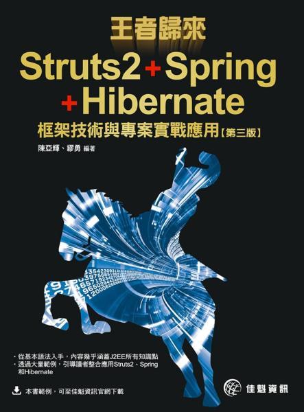 王者歸來:Struts2+Spring+Hibernate框架技術與專案實戰應用--第3版