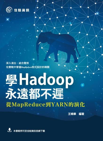 學Hadoop永遠都不遲:從MapReduce到YARN的演化