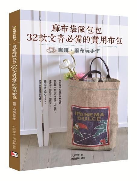 麻布袋做包包,32款文青必備的實用布包:咖啡麻布玩手作