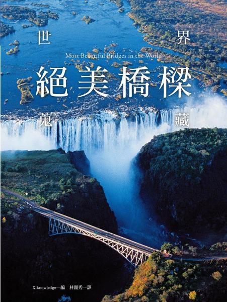世界絕美橋樑蒐藏:牽引兩地旅人思緒,見證文化交流的軌跡,一生必看的驚艷美景。