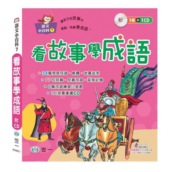 看故事學成語(附1CD)