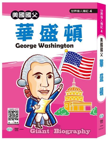 世界偉人:華盛頓