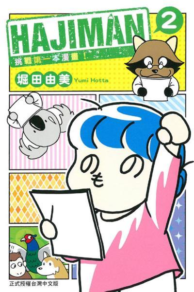 HAJIMAN 挑戰第一本漫畫! 2完
