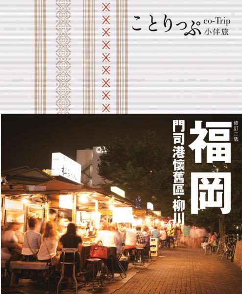 福岡小伴旅:co-Trip日本系列 6(修訂二版)
