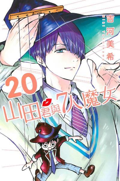 山田君與7人魔女 20