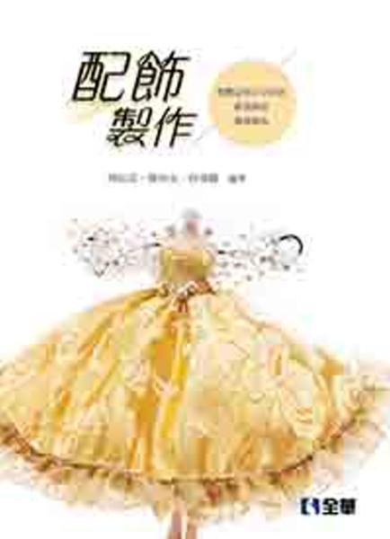 配飾製作:整體造型公仔娃娃、新娘飾品、舞臺飾品