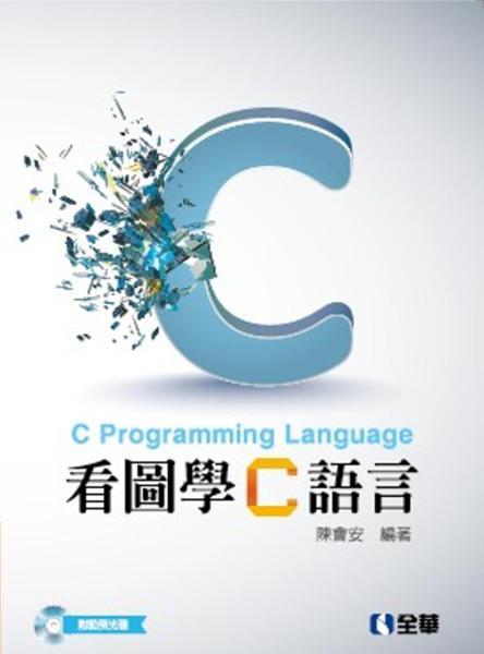 看圖學C語言(附範例光碟)