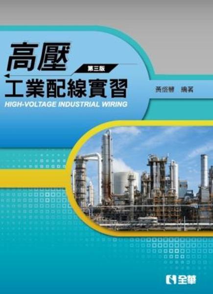 高壓工業配線實習(第三版)