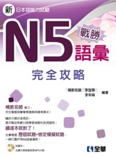 戰勝N5語彙完全攻略(附語音光碟)