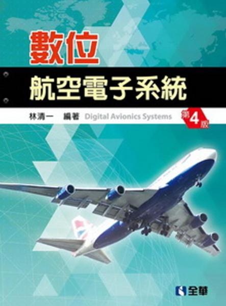 數位航空電子系統(第四版)