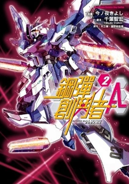 鋼彈創鬥者A 02