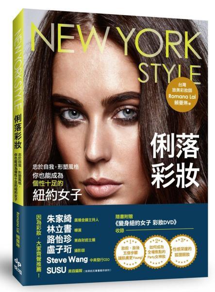 NEW YORK STYLE俐落彩妝:忠於自我,形塑風格,你也能成為個性十足的紐約女子(附贈一彩妝教學光碟)