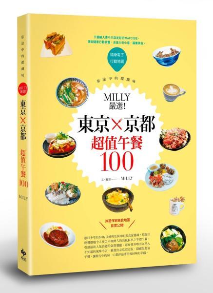 旅途中的醍醐味:Milly嚴選!東京×京都。超值午餐100