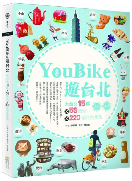 YouBike遊台北:大台北15區ⅹ58個站ⅹ220個特色景點